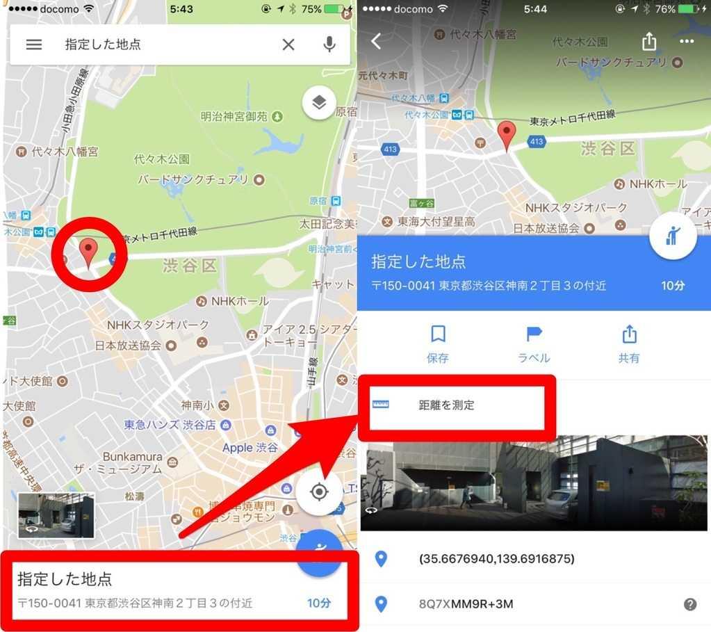 Googleマップで距離を測定する方法