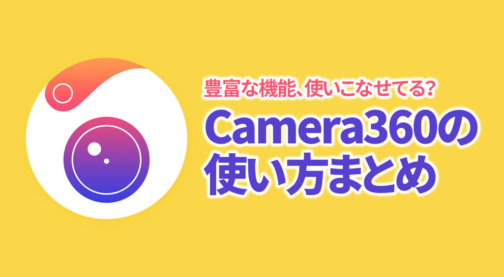 新☆Camera360(カメラ360)の使い方まとめ
