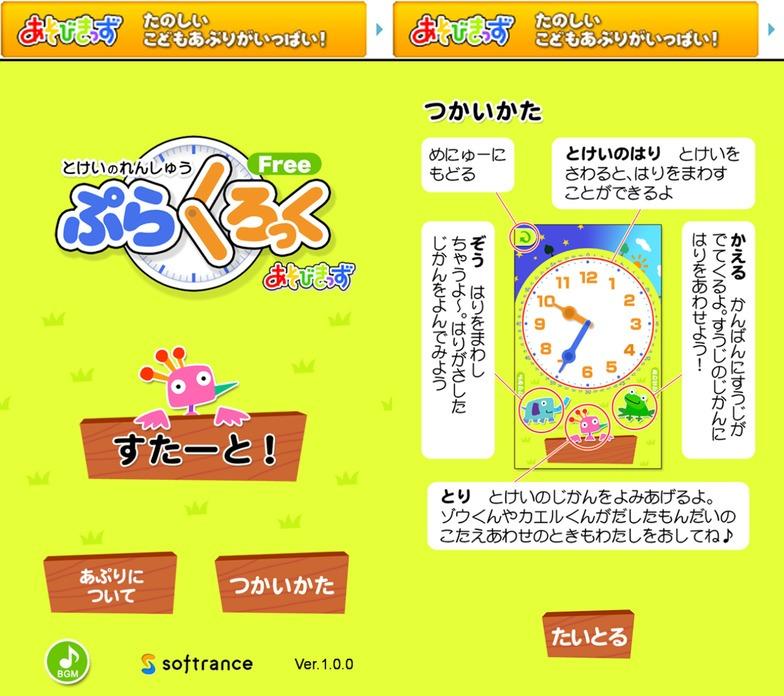 ぷらくろっく(無料版)