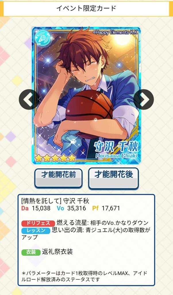 イベント限定カード