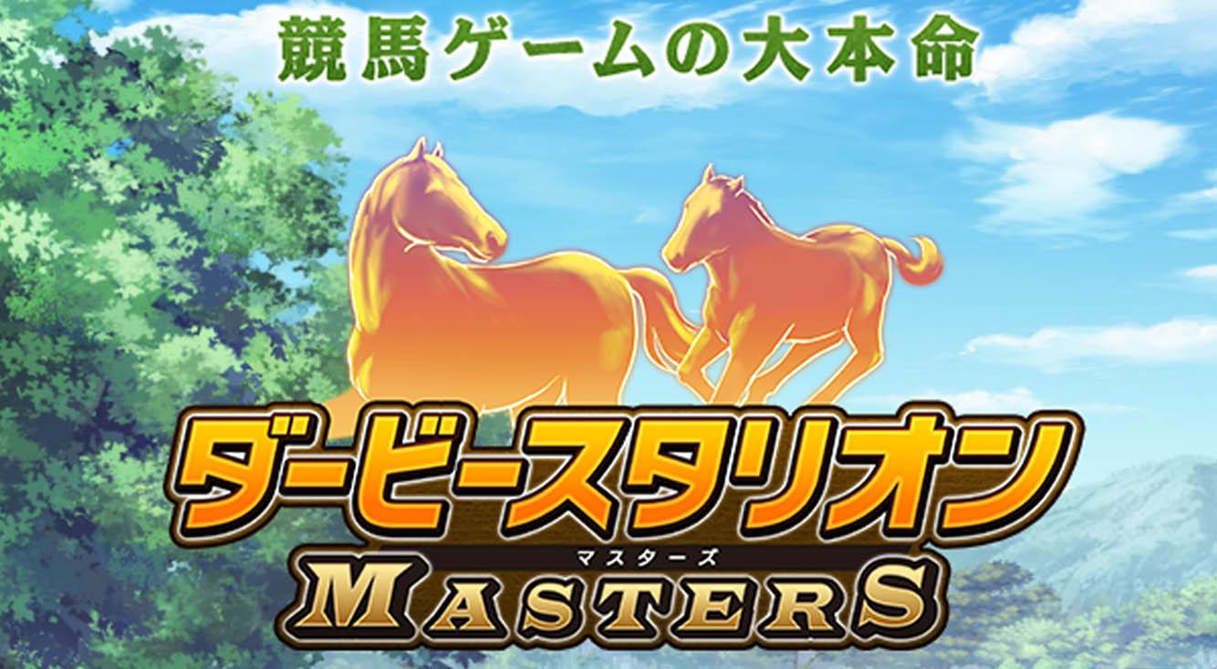 競走馬育成ゲーム「ダビスタ」の最新作がスマホゲームに!【ダビマス】 :PR