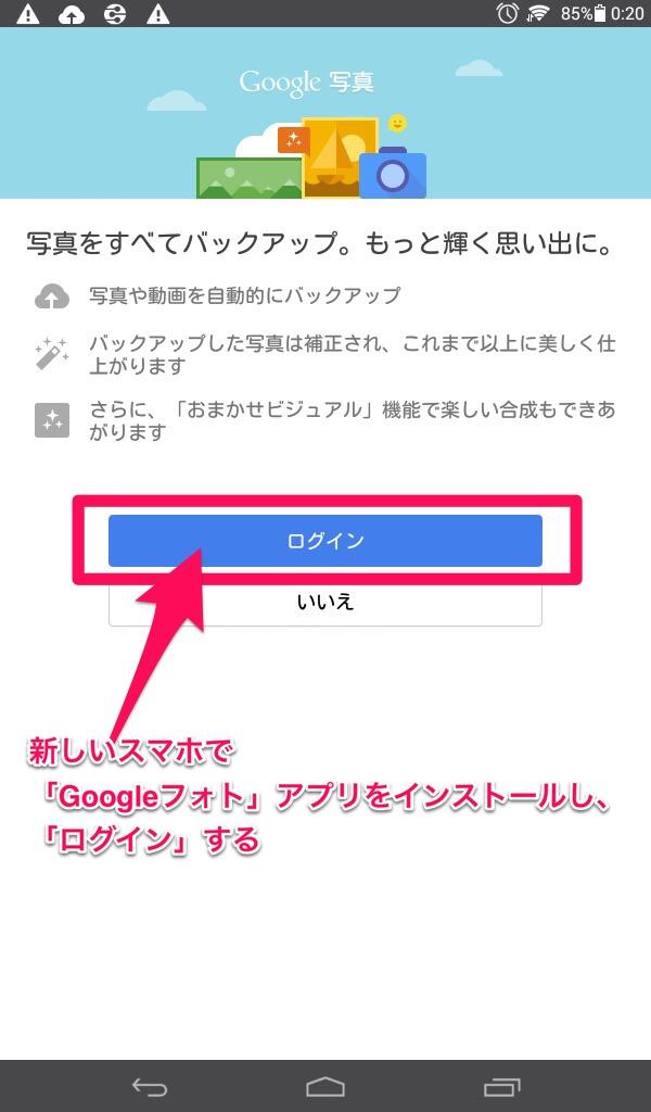 Googleフォトを新しいスマホでログイン