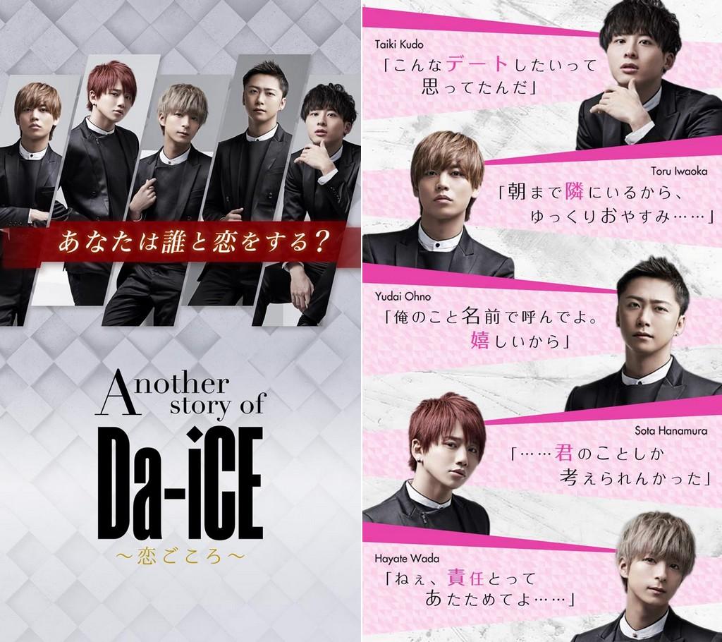 Da-iCEゲーム予約