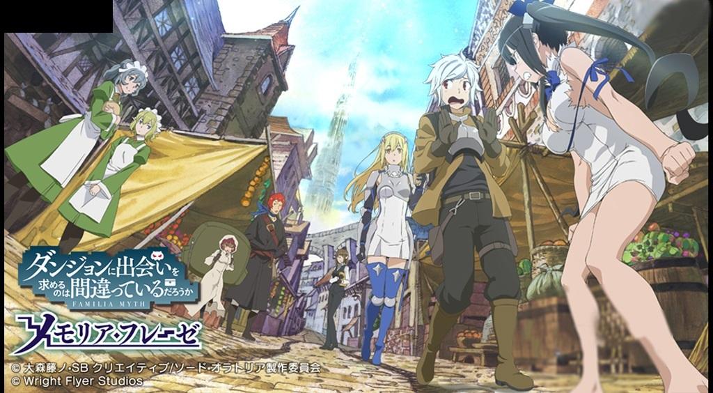 「ダンまち」のスマホ本格RPG「メモリア・フレーゼ」が遂に遊べる!