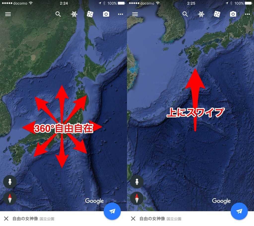 Google Earthの基本操作方法