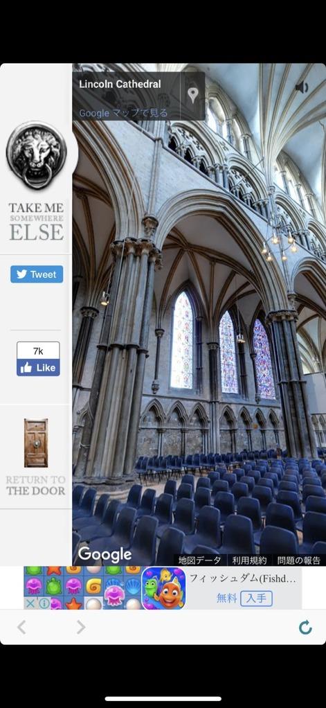 「The Secret Door」で出てきたリンカン大聖堂のステンドグラス