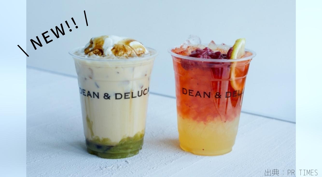 『DEAN & DELUCA(ディーンアンドデルーカ)』から彩り溢れる春のドリンクが登場✨