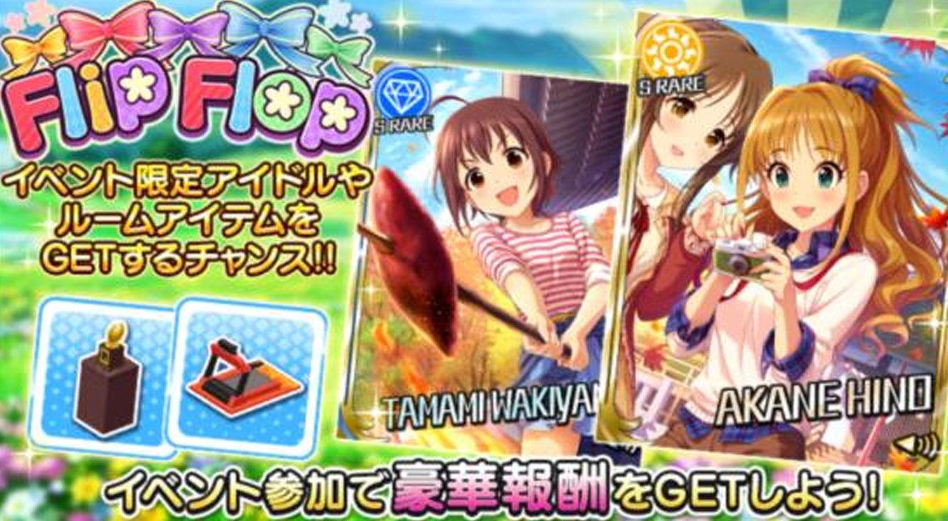 秋の日野茜大収穫祭~気まぐれデレステ遅報。Flip Flop開始!~