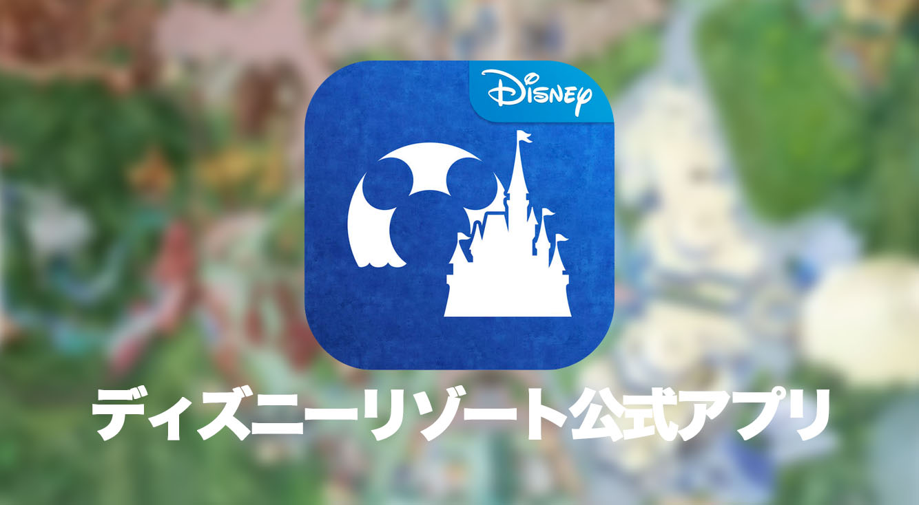 【ディズニーリゾート公式アプリ】ディズニーランド&シーを快適に遊び尽くそう☆超お役立ちなアプリが登場!