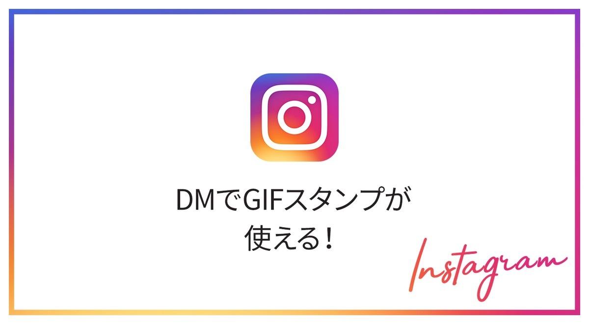 インスタ(Instagram)のDMで使えるGIFスタンプが追加されたよ!