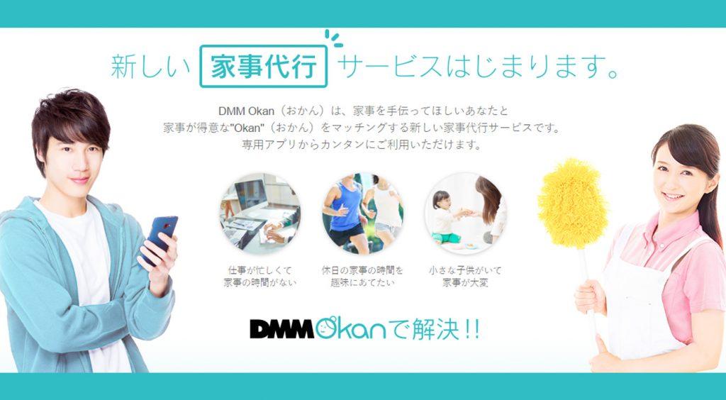 サービスエリア拡大!業界最安値水準のリーズナブルな家事代行アプリ【DMM Okan】:PR