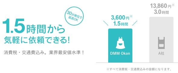 DMM Okan家事代行アプリ