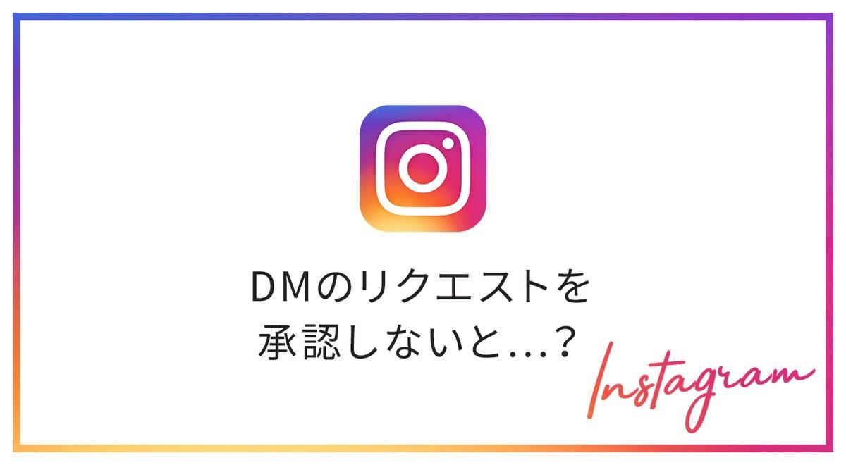 【インスタ】DMのリクエスト「承認しない」にすると危険!永久にメッセージが届かない?!