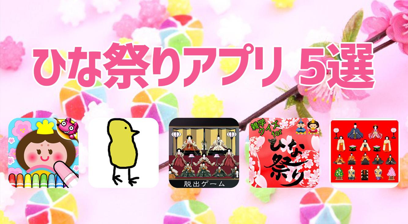 3月3日♡桃の節句はスマホで遊ぼう!【ひな祭りアプリ5選】