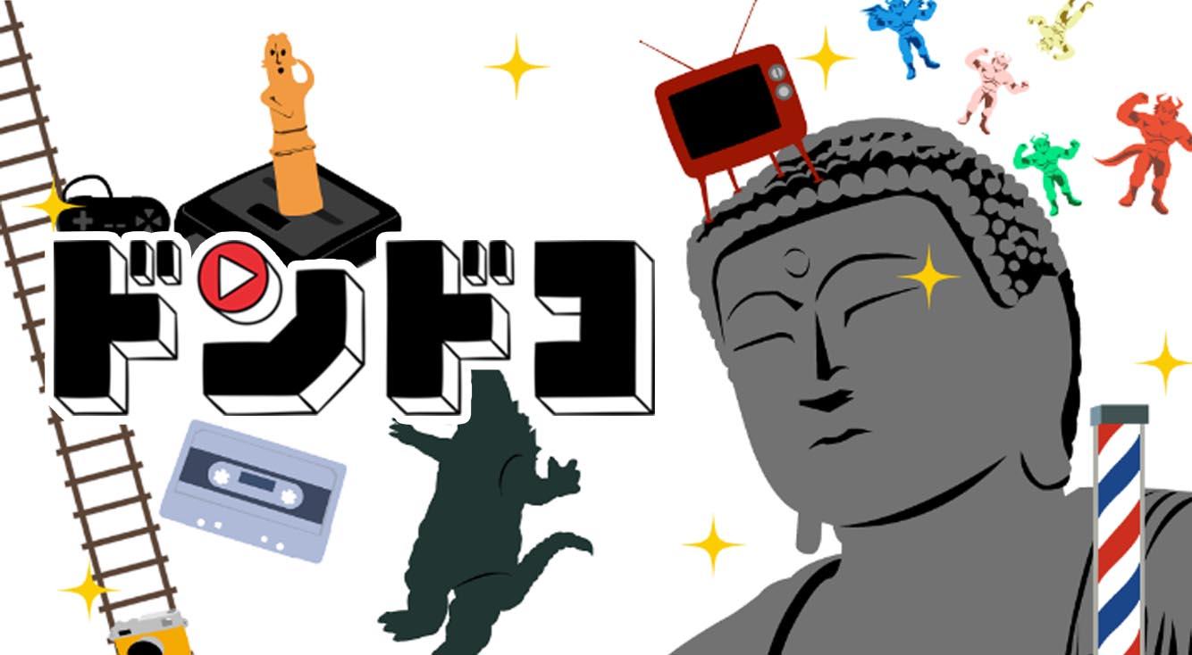 どんちき♪└(^ω^ )┐♫┌( ^ω^)┘どんちき♪多ジャンルの動画を無料で見よう!【無料動画ドンドコ】