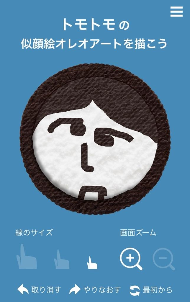 トモトモの似顔絵オレオアート