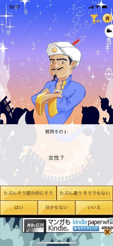 Akinator(アキネーター)の質問画面