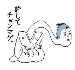 死語スタンプ「今昔妖怪絵巻」のLINEスタンプ