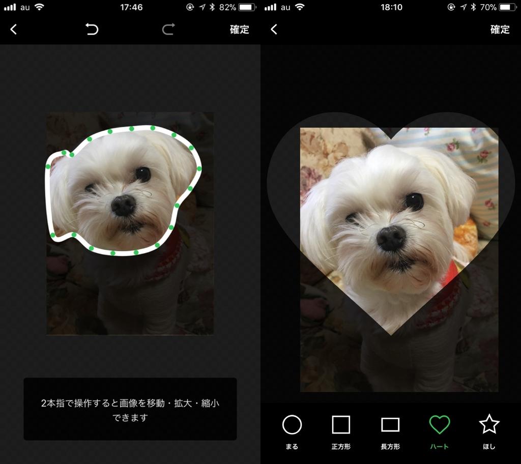 LINE Creators Studioで切り抜く犬の画像の形を整える画面