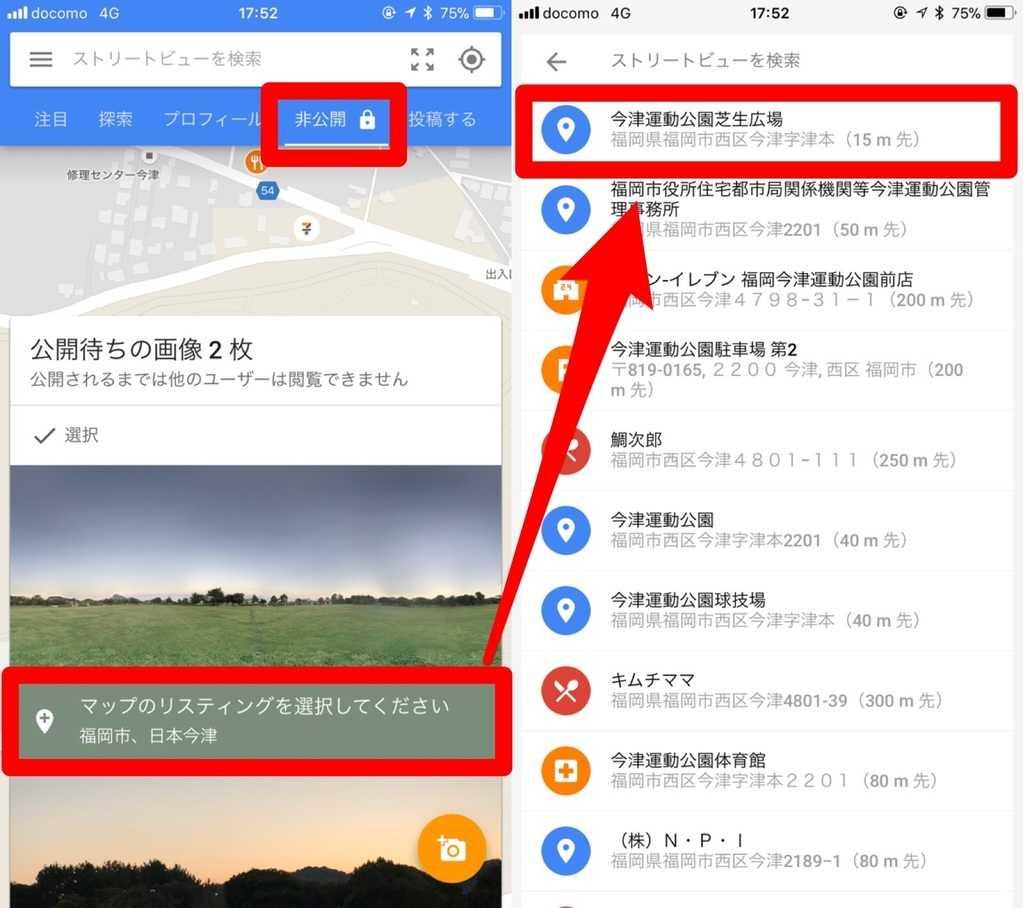 Googleストリートビューで撮影した写真の撮影地を設定