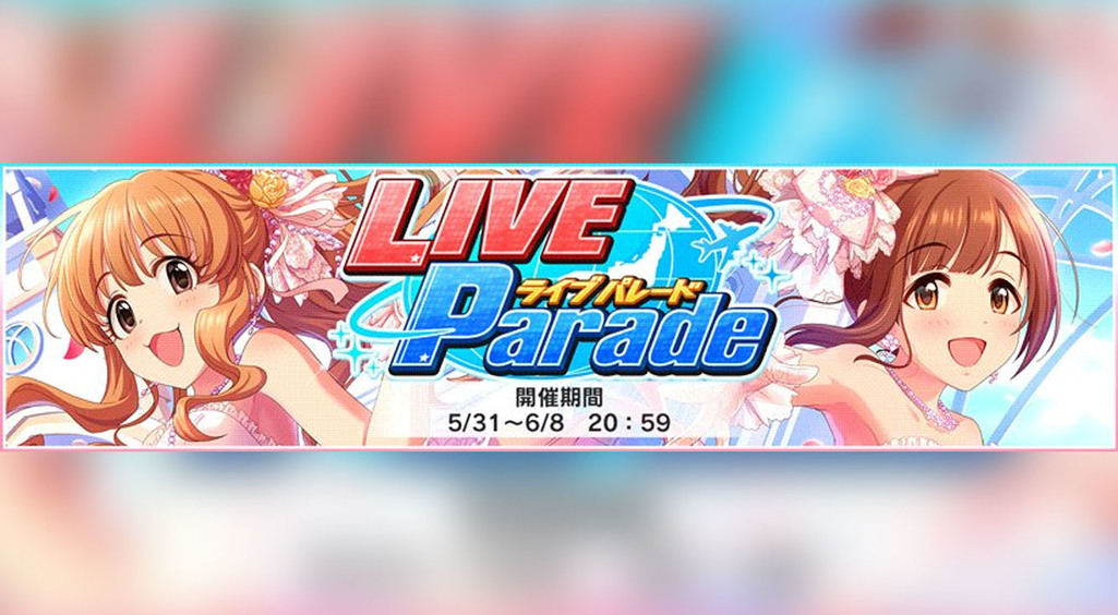 ジューンブライド!!!! LIVE PARADE!!!!【デレステ】