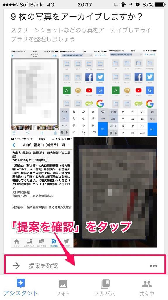 Googleフォトで提案の確認
