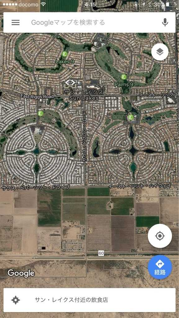 アメリカの左右対称円形の町並み