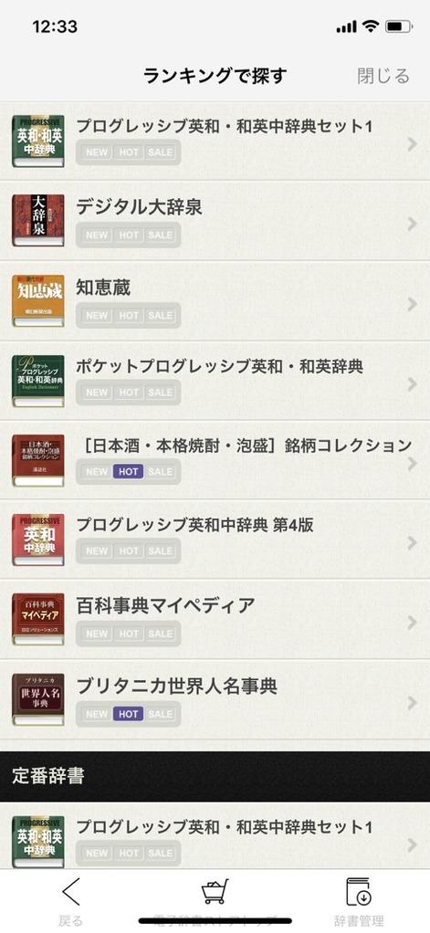 コトバンクの「電子辞書モード」では、好きな辞書を購入してオフラインで使用できる