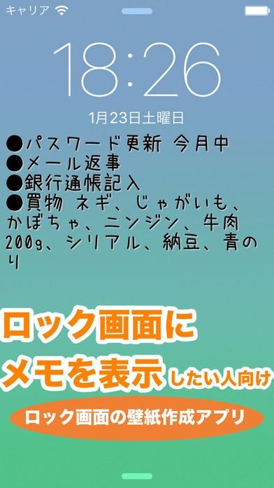 ロック画面 メモ帳