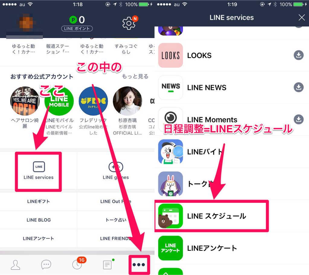 LINEのLINEスケジュール