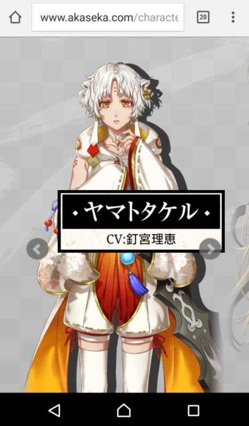 CV釘宮理恵のヤマトタケル