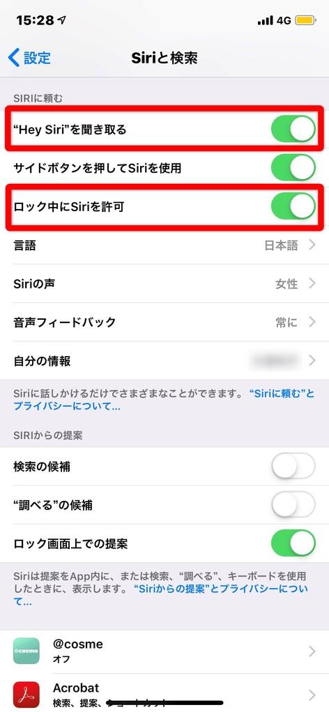Siriの設定