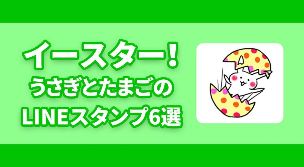 ハロウィンに次ぐ日本の新文化!?【イースター】うさぎとたまごが主役のLINEスタンプまとめ