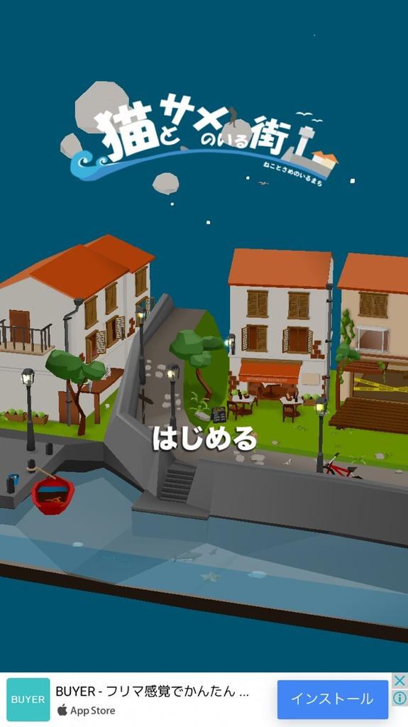 猫とサメのいる街