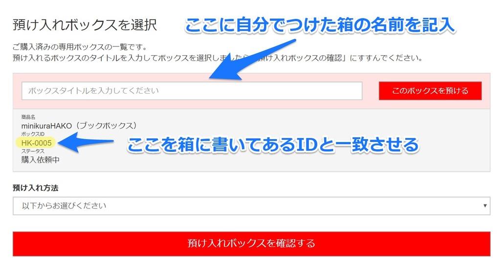 minikuraマイページの記入方法