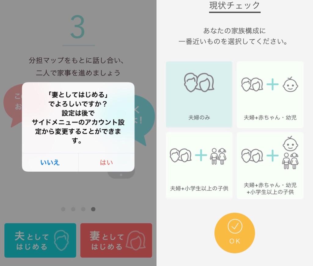 Yieto(イエト)の家族構成選択画面