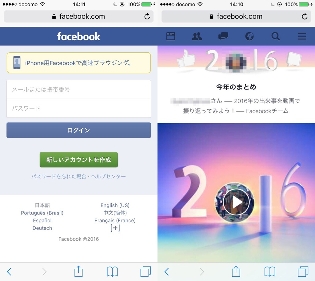 FacebookのYear in Review