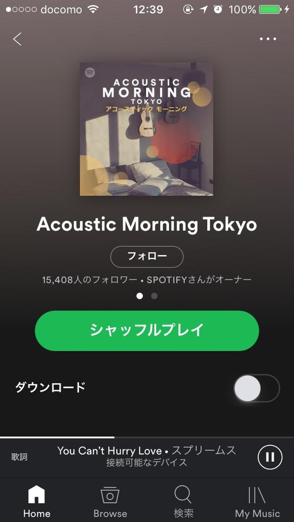 朝のプレイリスト