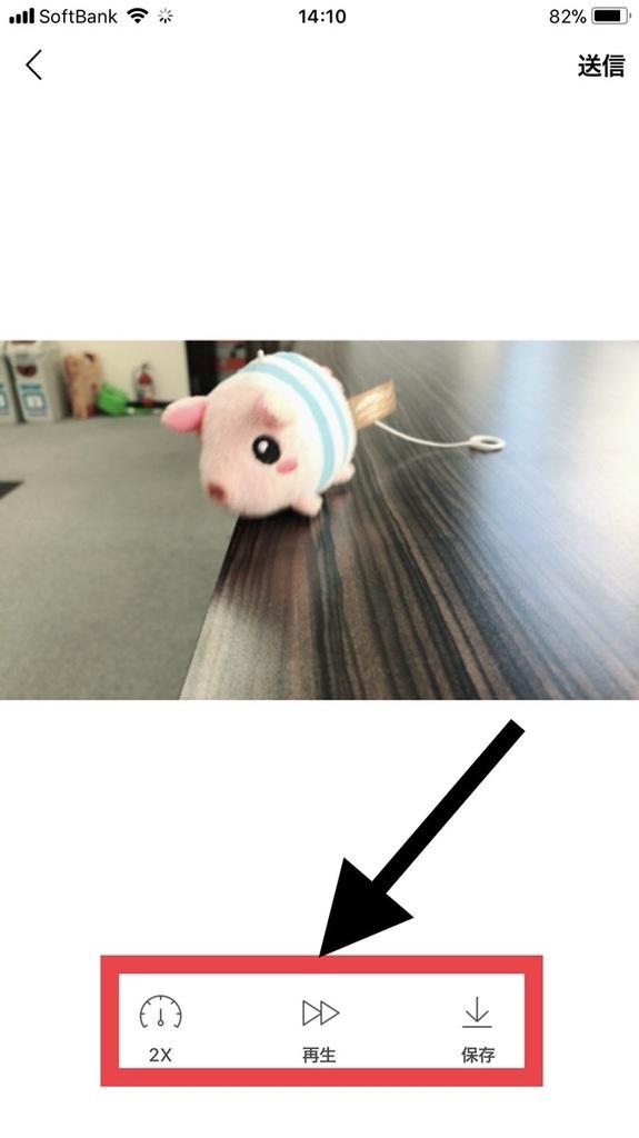 LINEでGIFアニメ