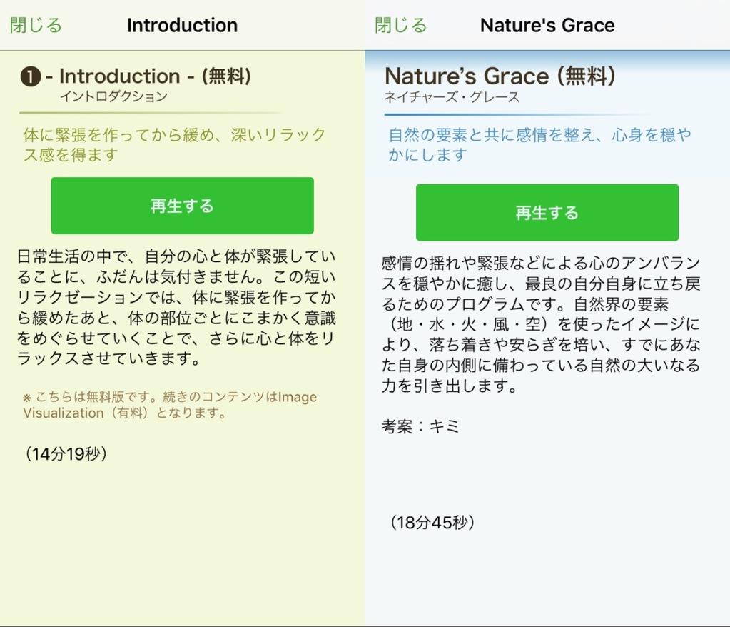 今のところイントロダクションとNature's Graceのプログラムが無料