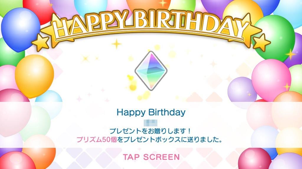 シャニライの誕生日プレゼントプリズム50個