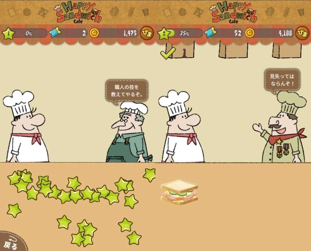 絵本の中のサンドイッチ屋さん遊び方
