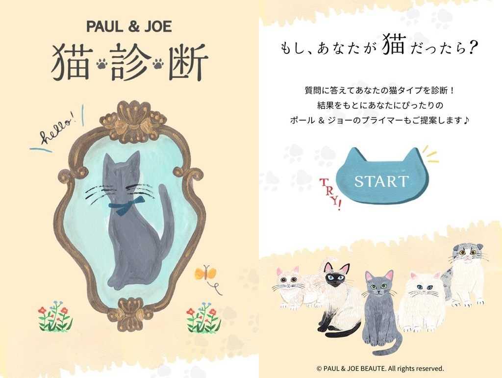 「PAUL&JOE 猫診断」