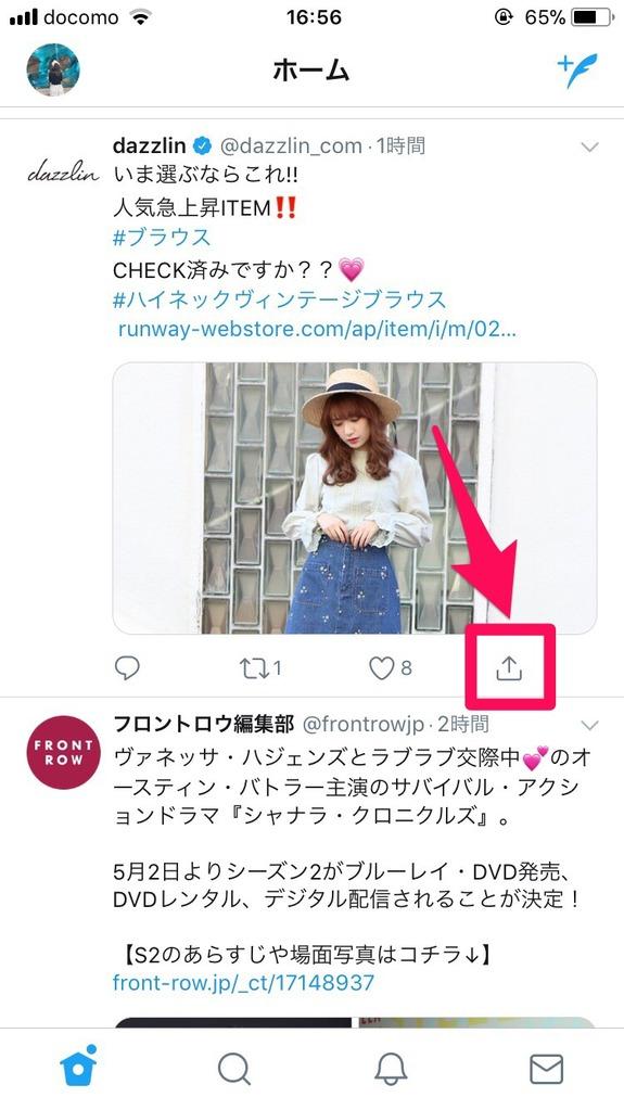 ツイッター(Twitter)でツイートをブックマークするために共有ボタンを選択