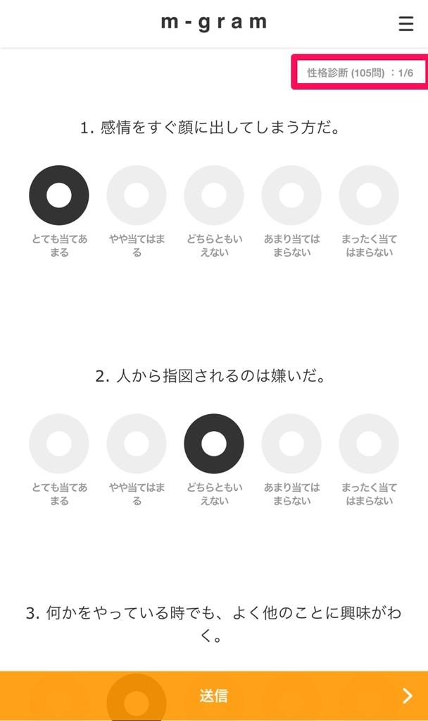 私を構成する8性格のやり方