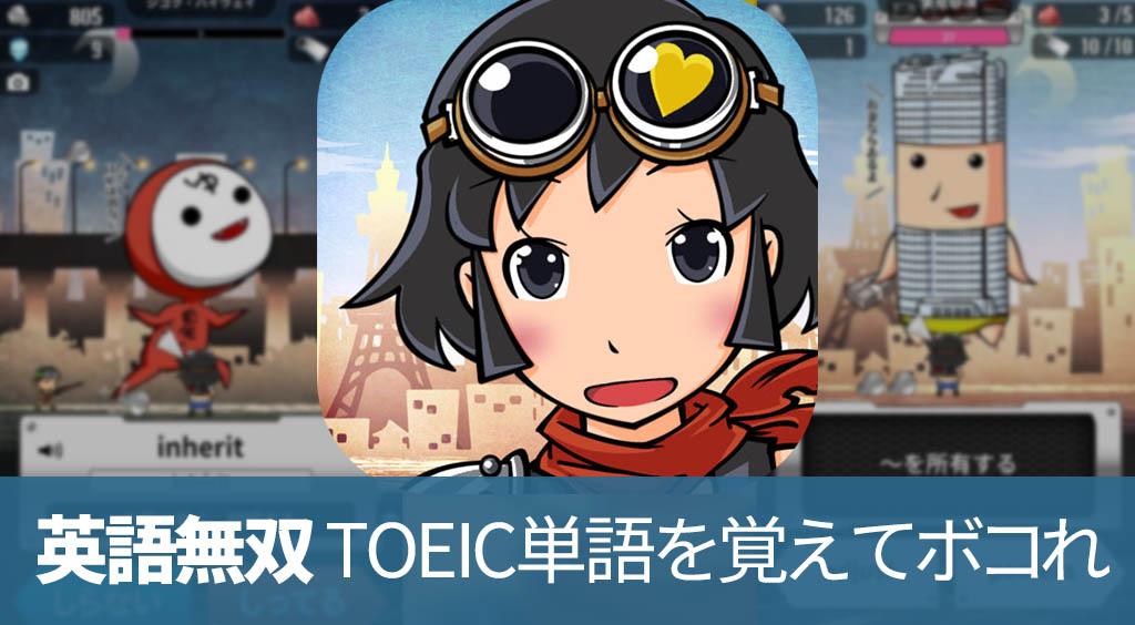 ゲームでTOEICのスコアアップを目指そう!