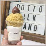 福岡『dotto milk stand(ドットミルクスタンド)』を紹介♡カップに入ったお洒落なソフトクリームが大人気♪