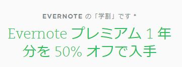 Evernoteのプレミアムプラン学割