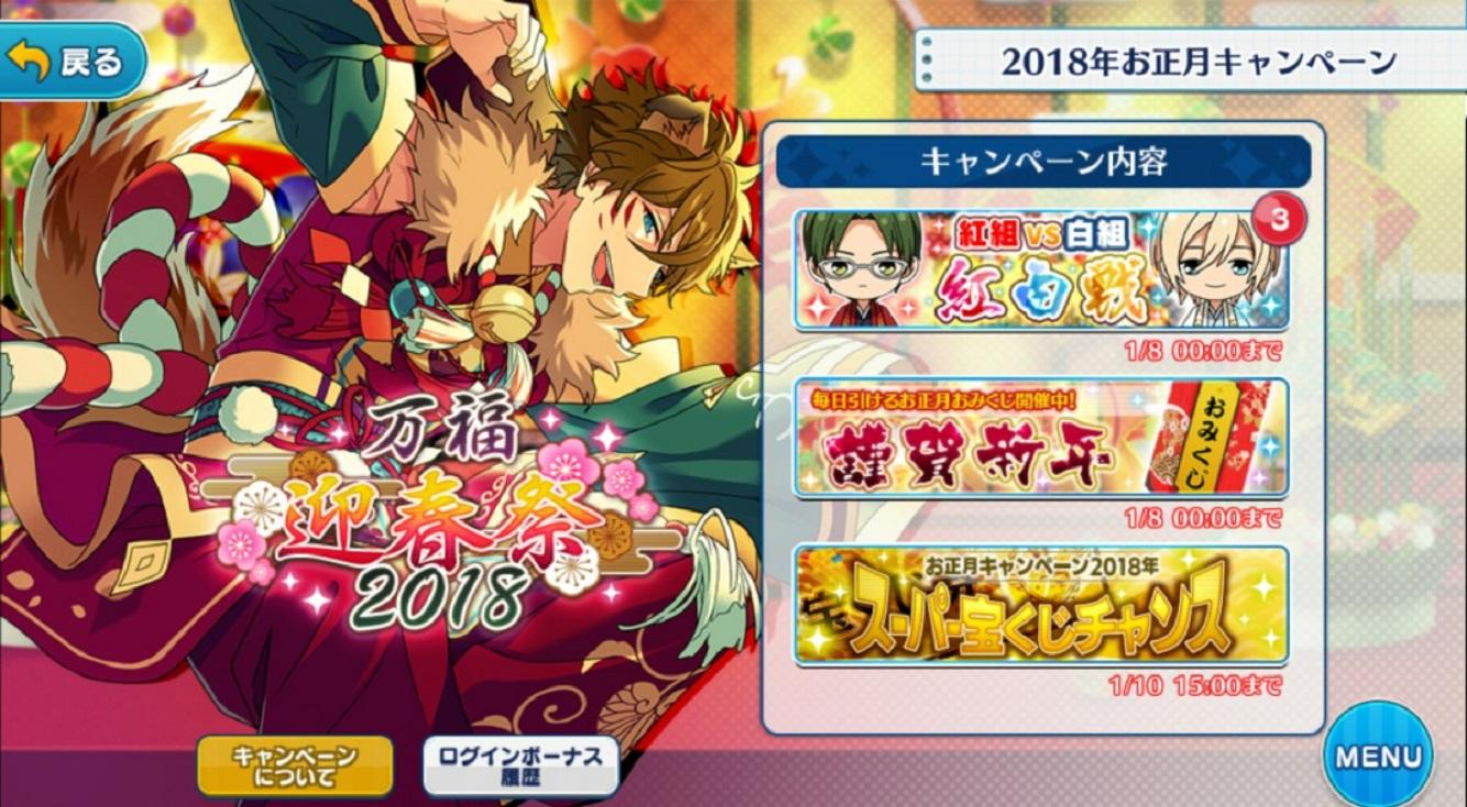 【あんスタ】2018年の正月は盛りだくさん! 豪華ボイス&おみくじ&宝くじ☆