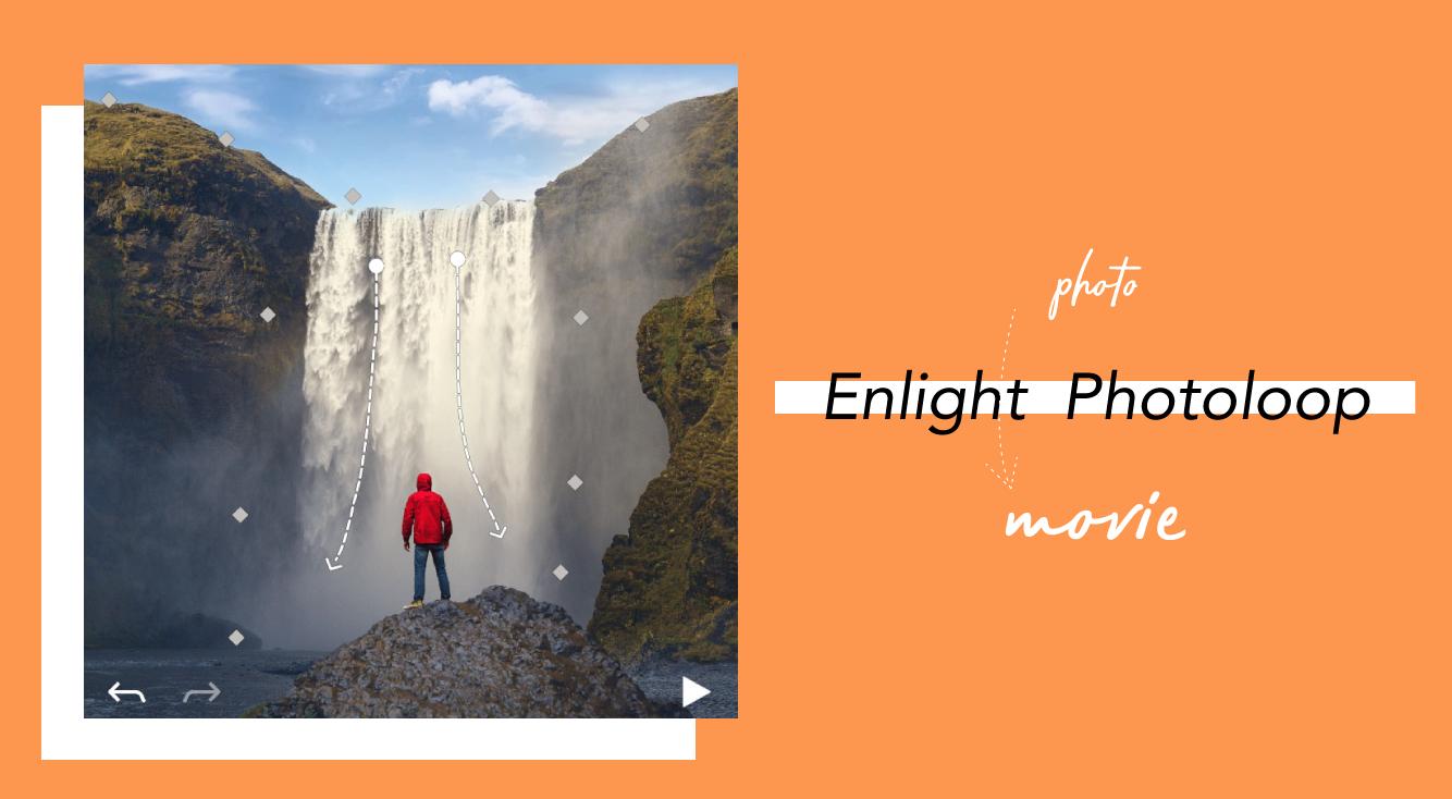 静止画の一部分だけ動画にできる超便利な無料アプリ!使い方をまとめてみました!!【Enlight Photoloop(Pixaloop)】